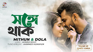 Shonge Thaak Lyrics (সঙ্গে থাক) Mithun Chakra | Aditi Rahman Dola