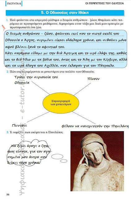 Ο Οδυσσέας στην Ιθάκη - Ενότητα 6 - οι περιπέτειες του Οδυσσέα