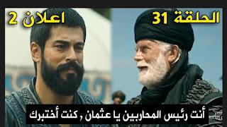 مشاهدة مسلسل قيامة عثمان الحلقة 31 مدبلجة للعربية