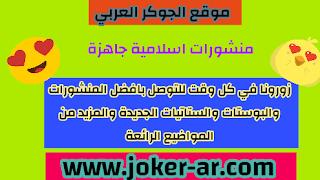 منشورات اسلامية جاهزة 2019 - الجوكر العربي