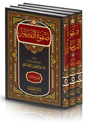 كوكب المنى - تحميل كل الكتب الدينية