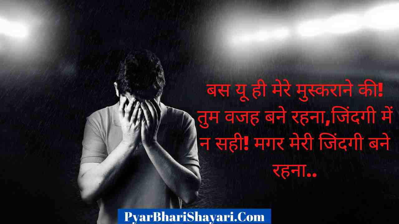 New Sad Love Shayari