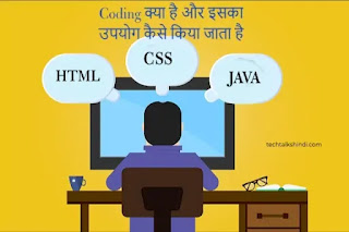 What is coding in Hindi