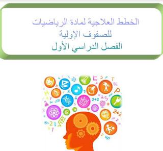 خطة علاجية رياضيات للصفوف الثلاثة الأولى
