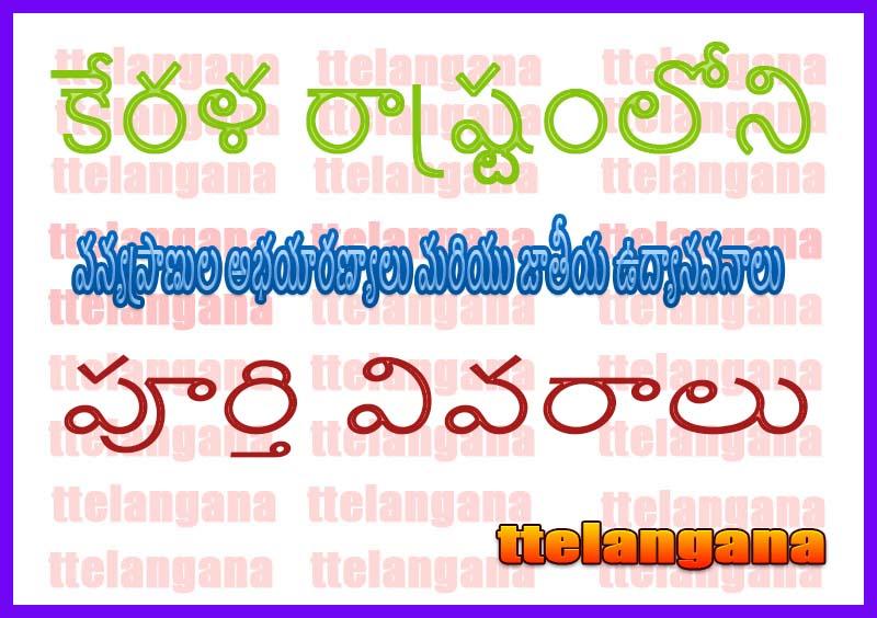 కేరళ రాష్ట్రంలోని వన్యప్రాణుల అభయారణ్యాలు మరియు జాతీయ ఉద్యానవనాలు