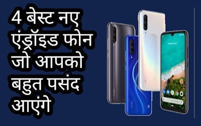 New Android Phones 4G BEST 4 Android September 20, 2019