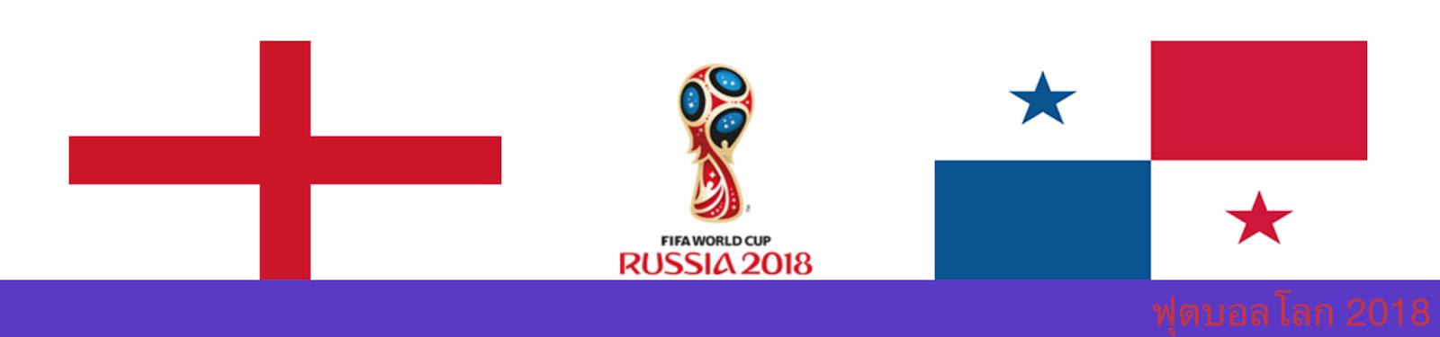 แทงบอล วิเคราะห์บอล ฟุตบอลโลก 2018 ระหว่าง อังกฤษ vs ปานามา