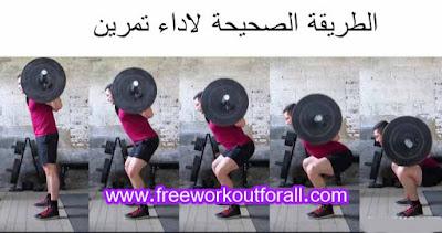 تمارين السكوات او القرفصاء لتضخيم عضلات الارجل
