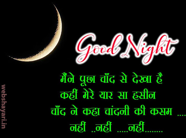 good night shayari hindi me