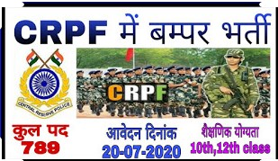 CRPF Recruitment 2020 Apply Online Notification