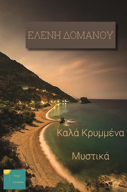 Οι εκδόσεις ΚΙΤΡΟ και η συγγραφέας Ελένη Δόμανου, σας προσκαλούν στην παρουσίαση του νέου τους μυθιστορήματος με τίτλο ''Καλά κρυμμένα μυστικά''. Το Σάββατο 23 Νοεμβρίου στις 18:30 μ.μ, στην αίθουσα του δικηγορικού συλλόγου Βέροιας