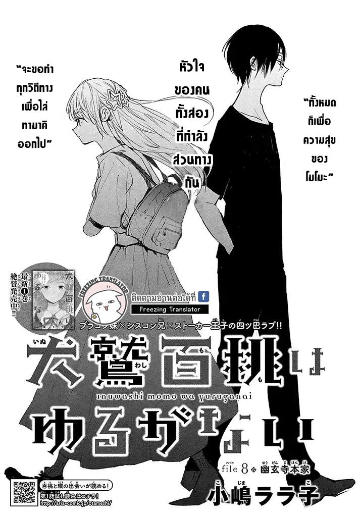 Inuwashi Momo wa Yuruganai - หน้า 1