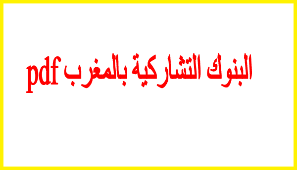 البنوك التشاركية بالمغرب pdf