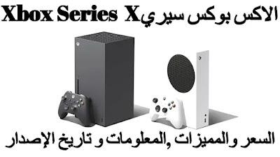 الاكس بوكس سيري XBOX X السعر والمميزات ,المعلومات و تاريخ الإصدار