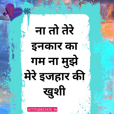 pain one sided love quotes in hindi