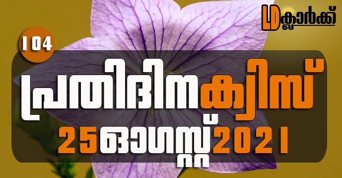 Kerala PSC | 25 Aug 2021 | Online LD Clerk Exam Preparation - Quiz-104