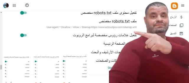 ملفات الروبوت والسيتماب robot sitemap دورة بلوجر الدرس الخامس