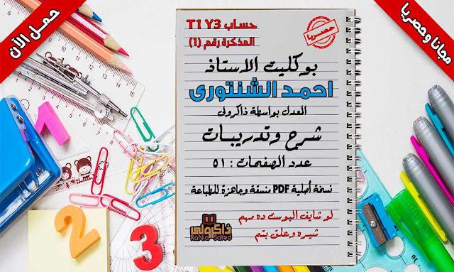 مذكرة رياضيات للصف الثالث الابتدائي الترم الأول للاستاذ أحمد الشنتوري وتعديل موقع ذاكرولي (حصريا)