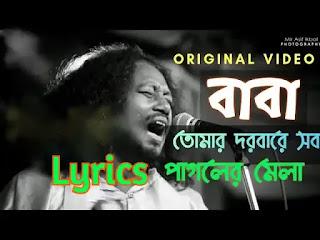 Baba Tomar Dorbare Sob Pagoler Khela lyrics | বাবা তোমার দরবারে সব পাগলের খেলা