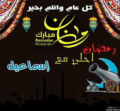 اكتب رمضان احلى مع اسمك 2021