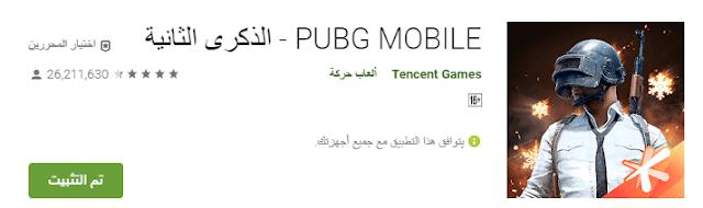 لعبة ببجي موبايل { PUBG Mobile } ::