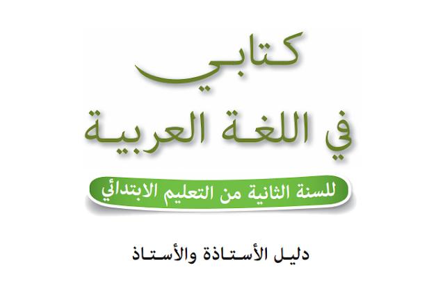 دليل الأستاذ كتابي في اللغة العربية الثاني ابتدائي وفق المنهاج الجديد