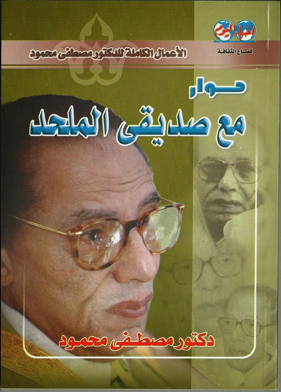 كتاب حوارى مع صديقى الملحد pdf د.مصطفى محمود