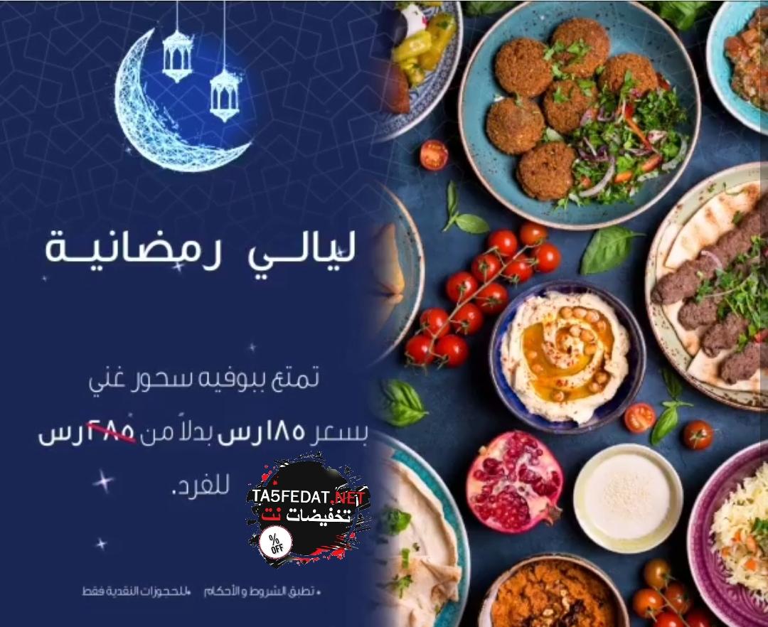 محمل لما لا يمشى بلجوار اسعار فطار رمضان في الفنادق Comertinsaat Com