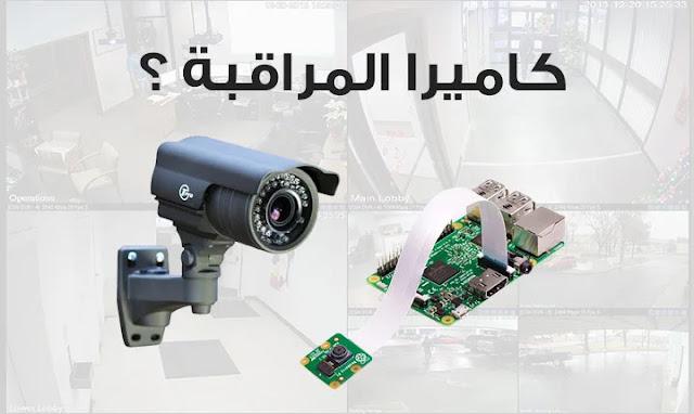 طريقة صنع كاميرا مراقبة منزلية بإستعمال raspberry pi