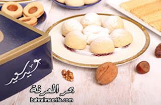 مخبوزات العيد