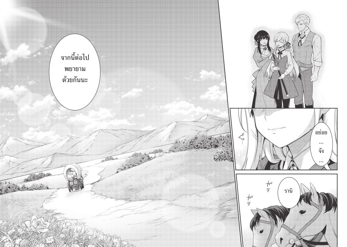 อ่านการ์ตูน Eiyu-Oh Bu Wo Kiwameru tame Tensei Su. Soshite, Sekai Saikyou no Minarai Kisi ♀ ตอนที่ 11 หน้าที่ 19