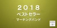 2018年のベストセラー商品 マーチングバンド カテゴリー
