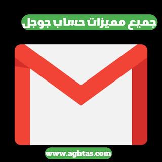 جميع مميزات حساب جوجل