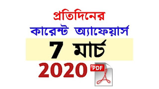 7th March Current Affairs in Bengali pdf