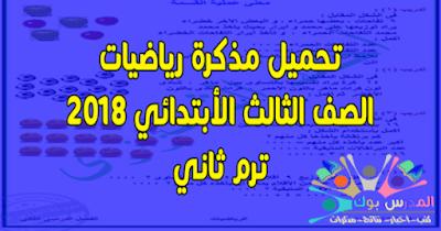 مذكرة رياضيات للصف الثالث الابتدائي 2018  ترم ثاني للاستاذ أحمد الشنتوري ,مذكرة حساب روعة تالتة ابتدائي الفصل الدراسي الثاني
