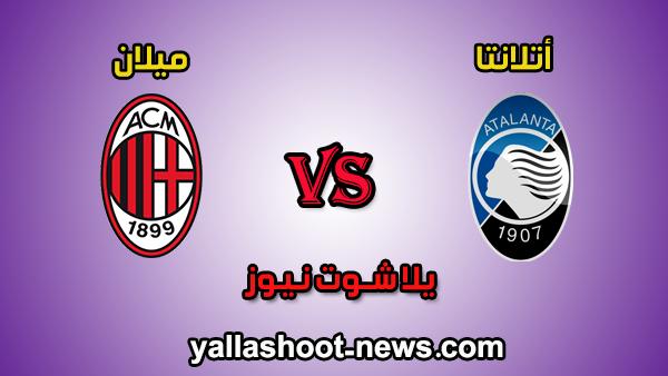 مشاهدة مباراة ميلان وأتلانتا اليوم 22-12-2019 بث مباشر الدوري الايطالي