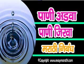 Pani Adva Pani Jirva In Marathi Nibandh