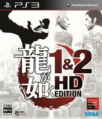 Ryu Ga Gotoku 1 & 2 HD Edition (Yakuza 1 & 2) (JPN) PS3 ISO