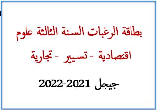 بطاقة الرغبات السنة الثالثة علوم اقتصادية - تسيير - تجارية جيجل 2021-2022