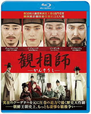 The Face Reader (2013) [Dual Audio] 720p   480p BluRay ESub x264 [Hindi – Korean] 1.1Gb   450Mb