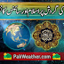 Rotation of Earth in the light of Quran and Hadith (Urdu) - زمین کی گردش