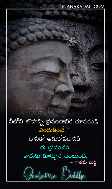 telugu quotes, nice quotes on life in telugu, best motivational words in telugu, quotes on life in telugu