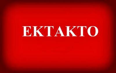 EKTAKTO ΤΩΡΑ: Συναγερμός στο κέντρο της Αθήνας λόγω «ύποπτου» οχήματος