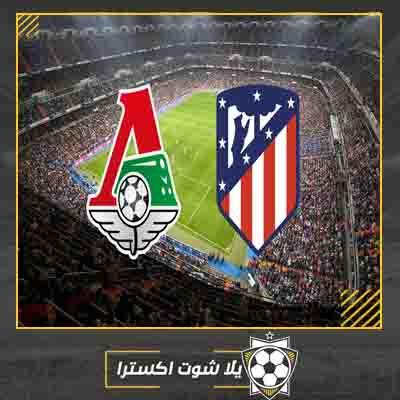 بث مباشر مباراة أتلتيكو مدريد ولوكوموتيف