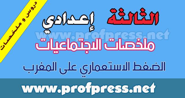 ملخص درس الضغط الاستعماري على المغرب منار الاجتماعيات