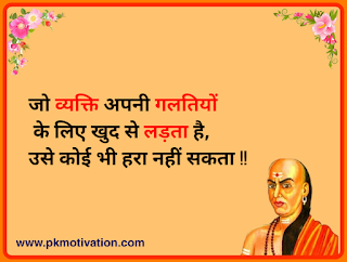 Chanakya niti. Chanakya quotes.