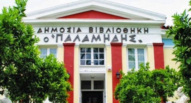 Ανακοίνωση της Δημόσιας Κεντρικής  Βιβλιοθήκης Ναυπλίου