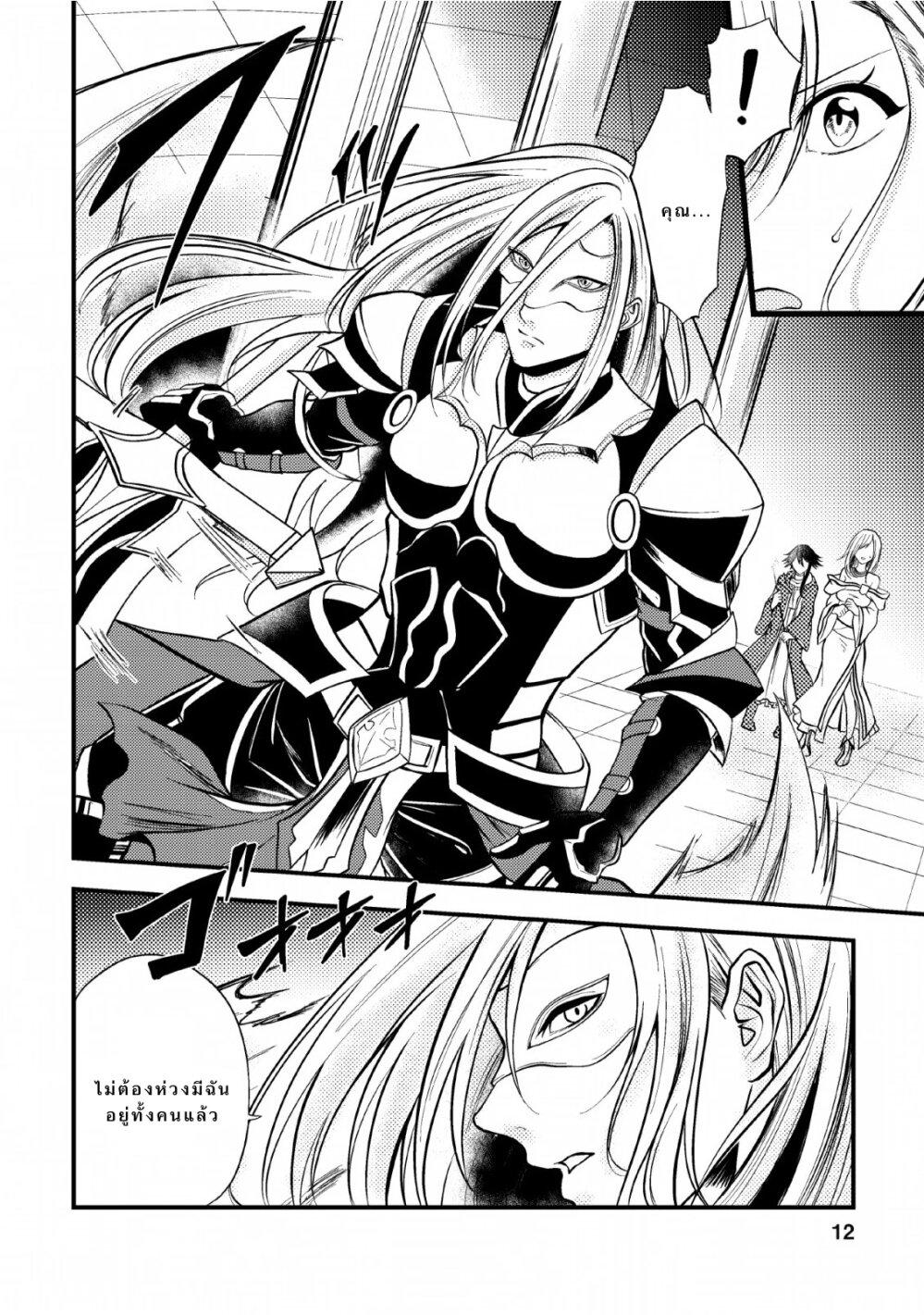 อ่านการ์ตูน Party kara Tsuihou Sareta Sono Chiyushi Jitsuha Saikyou Nitsuki ตอนที่ 6 หน้าที่ 10