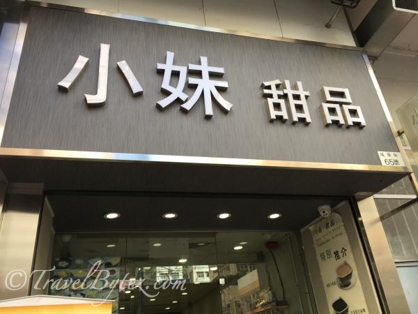 Mum's Dessert Shop Mongkok