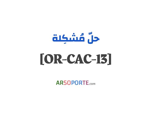 حل مشكلة [OR-CAC-13]